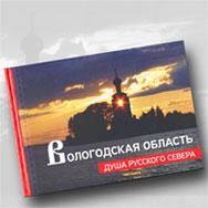 Презентация фотоальбома «Вологодская область. Душа Русского Севера»