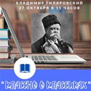 «Классно о классиках: Владимир Гиляровский»