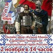 Онлайн-эфир «Кузьма Минин и Дмитрий Пожарский – национальные герои России»