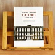 «Книга – победитель»