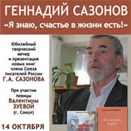 Геннадий Сазонов встретится с читателями областной библиотеки