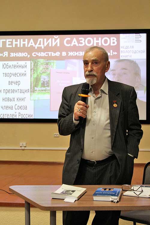 Сазонов Г.А.