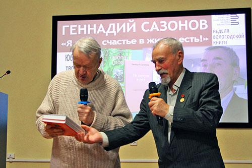 Поздравление Р.А. Балакшина