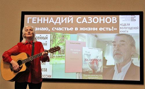В исполнении Валентины Зуевой звучат песни на стихи Г. Сазонова