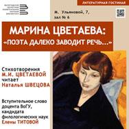 Ко дню рождения Марины Цветаевой