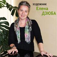 Елена Дзюба
