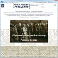Специалисты Вологодской областной библиотеки создали лучшее в России электронное издание по культуре и искусству
