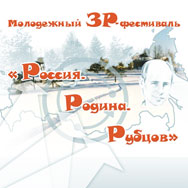 В новом году – новый рубцовский фестиваль