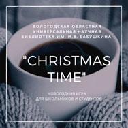 Новогодняя игра «Christmas time»
