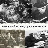 «В книжной памяти мгновения войны». Итоги конкурса