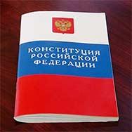 «Главный закон России»