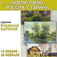 Выставка живописи Владимира Баринова «Люблю твою, Россия, старину»