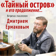 Встреча с писателем Дмитрием Ермаковым
