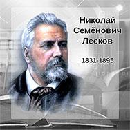 «Николай Лесков: чародей слова». Пост-релиз
