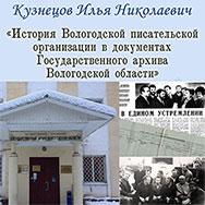 «Краеведческие среды» в Вологодской областной научной библиотеке