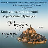 Конкурс видеороликов на французском языке «Voyage, voyage»