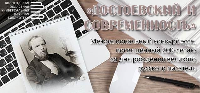 Межрегиональный конкурс эссе «Достоевский и современность»