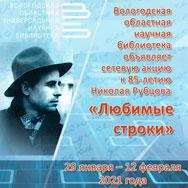 Жители России рассказали о своих любимых стихах Николая Рубцова