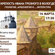 Крепость Ивана Грозного в Вологде: археолого-геологический подход