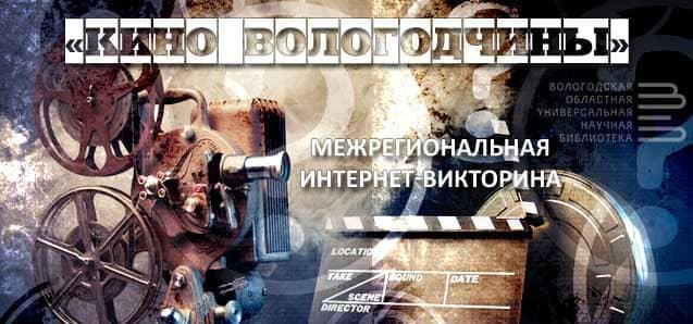 Межрегиональная интернет-викторина «Кино Вологодчины»