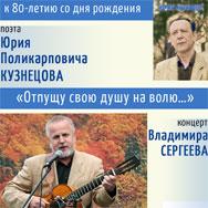 Музыкально-поэтический вечер к 80-летию поэта Юрия Кузнецова