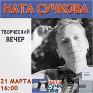 Творческий вечер Наты Сучковой
