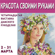 Презентация выставки дамского рукоделия
