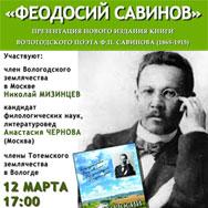 Презентация нового издания книги Феодосия Савинова