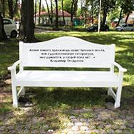 Литературная скамейка