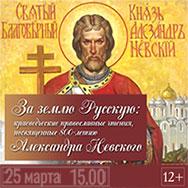 Православные чтения посвящены Александру Невскому
