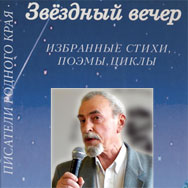 Песни на стихи Геннадия Сазонова прозвучат в областной библиотеке
