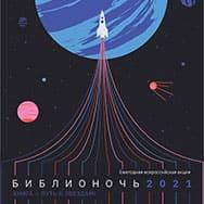 Стартуем в космос из библиотеки!