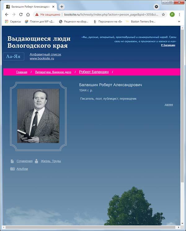 Персональная страница Р. А. Балакшина на сайте ВОУНБ