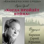 «Когда пройдёт война: поэзия Сергея Орлова»