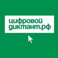 «Цифровой диктант»
