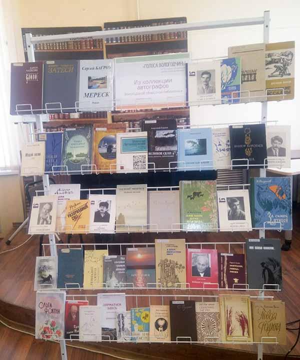 Выставка-просмотр «Голоса Вологодчины»