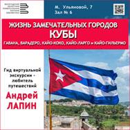 Жизнь замечательных городов Кубы