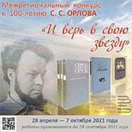 К 100-летию Сергея Орлова