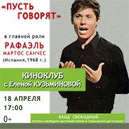 Киноклуб с Еленой Кузьминовой