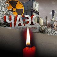 Вечер-реквием «Место подвига – Чернобыль»