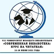 VIII Университет молодого библиотекаря)