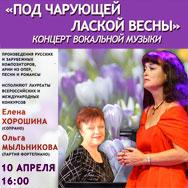 Областная библиотека приглашает на концерт вокальной музыки