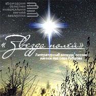 Литературный конкурс поэзии имени Николая Рубцова «Звезда полей»