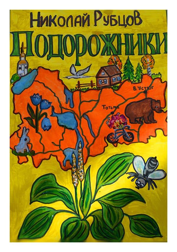 Обложка книги Н. Рубцова