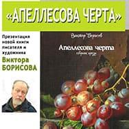 Встреча с писателем Виктором Борисовым title=