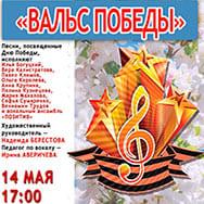 Концертная программа «Вальс Победы» title=