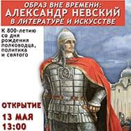 «Образ вне времени: Александр Невский в литературе и изобразительном искусстве» title=