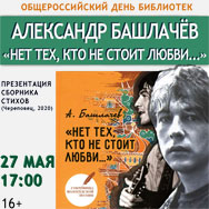 «Бубенцы» и «былины» Александра Башлачева