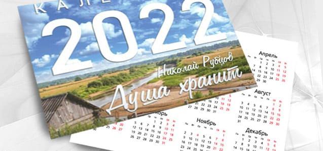 Календарь настенный перекидной «Николай Рубцов. Душа хранит. 2022»