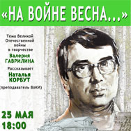 Военная тема в музыке Валерия Гаврилина